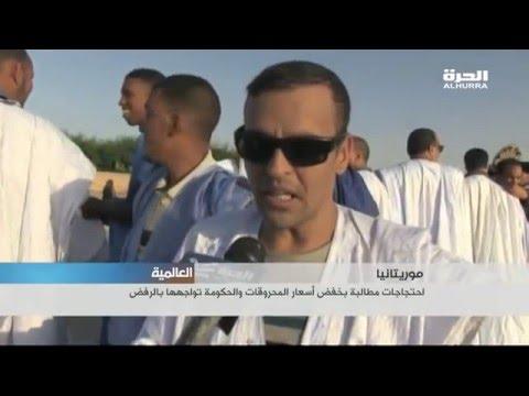 موريتانيا : احتجاجات مطالبة بخفض أسعار المحروقات والحكومة تواجهها بالرفض