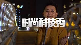 《时尚科技秀》 20200402| CCTV科教