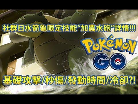 """【Pokémon GO】社群日水箭龜限定技能""""加農水砲""""詳情!!!(基礎攻擊/秒傷/發動時間/冷卻?!) - YouTube"""