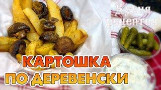 КАРТОШКА по деревенски Картошка в духовке Кухня рецептов всегда вкусно