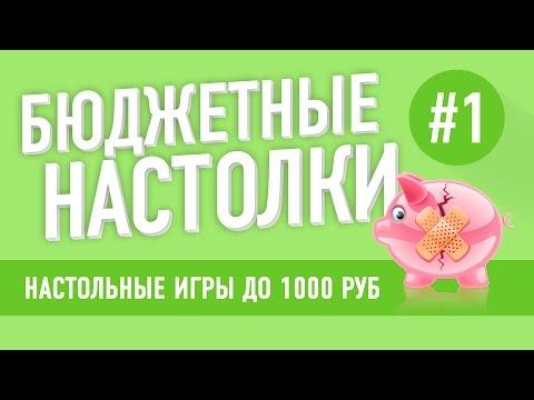 Настольные игры до 1000 рублей. Выпуск 1