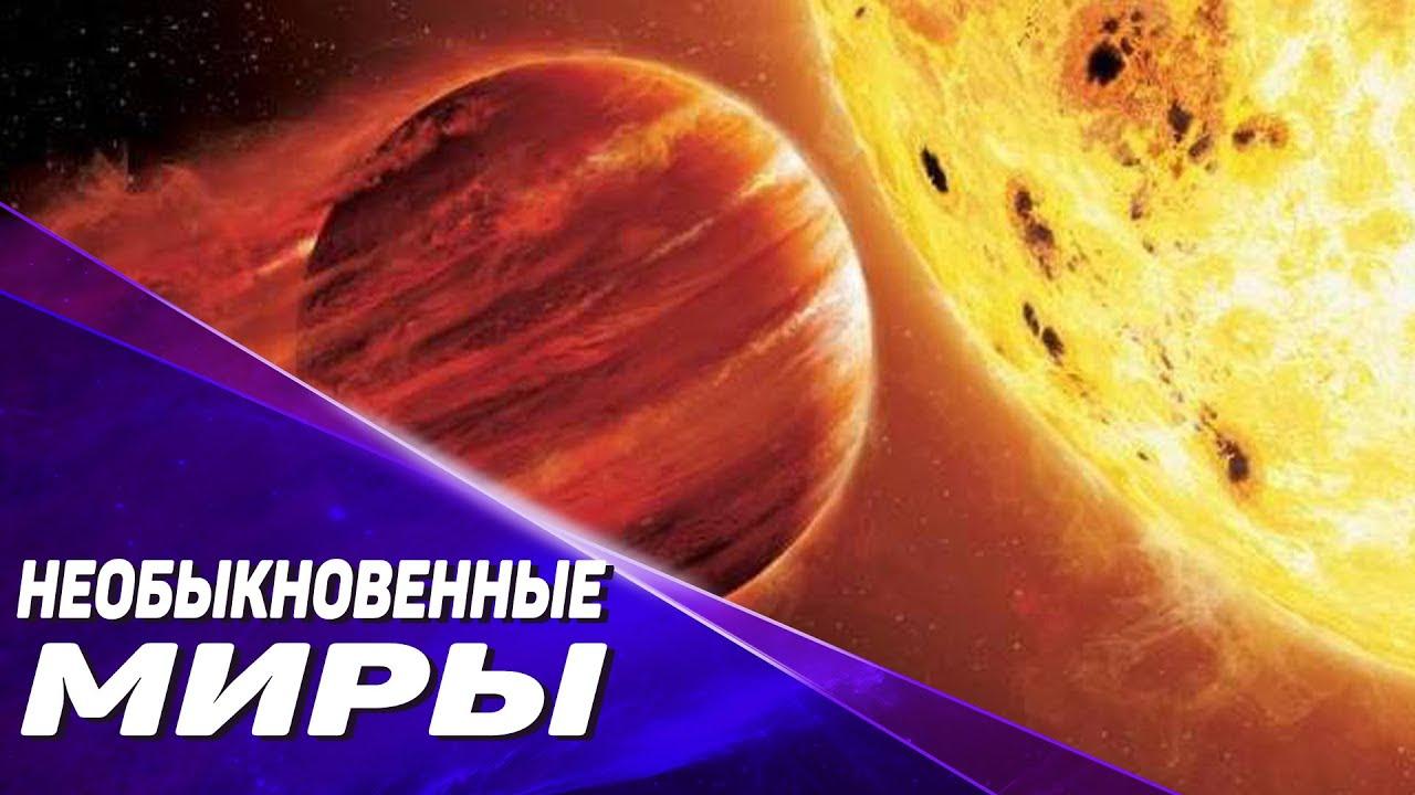 Экзопланеты. Другие миры за пределами Солнечной системы