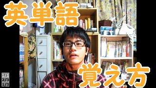 【東大生講座】英単語の覚え方 効率的に暗記しよう!【ツトッキー】 thumbnail