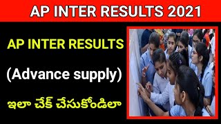 """how to check inter 1st year results 2021 ap""""inter results 2021ap""""ap inter 1st year results 2021.."""