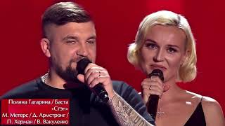 Баста и Полина Гагарина - Стэн