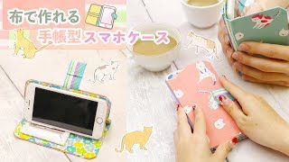 【DIY】布で作れる「手帳型スマホケース」| Wallet smartphone cases which are made of cloth.