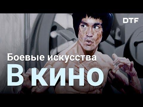 От Брюса Ли до Ико Ювайса и MMA. История боевых искусств в кино