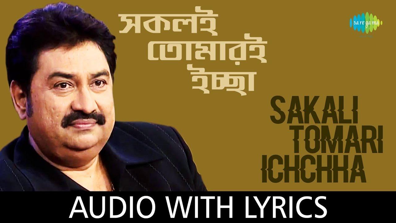 Download Sakali Tomari Ichchha with lyrics   Kumar Shanu   Mahakali Bhajan