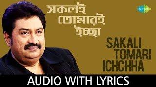 Sakali Tomari Ichchha with lyrics   Kumar Shanu   Mahakali Bhajan