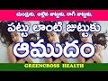 health tips in telugu|ఆముదం|castor oil hair benefits|silky hair|hair growth|split hair|greencross