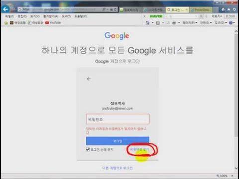 스마트폰활용[2016-1기] 제14강-4 구글계정 비밀