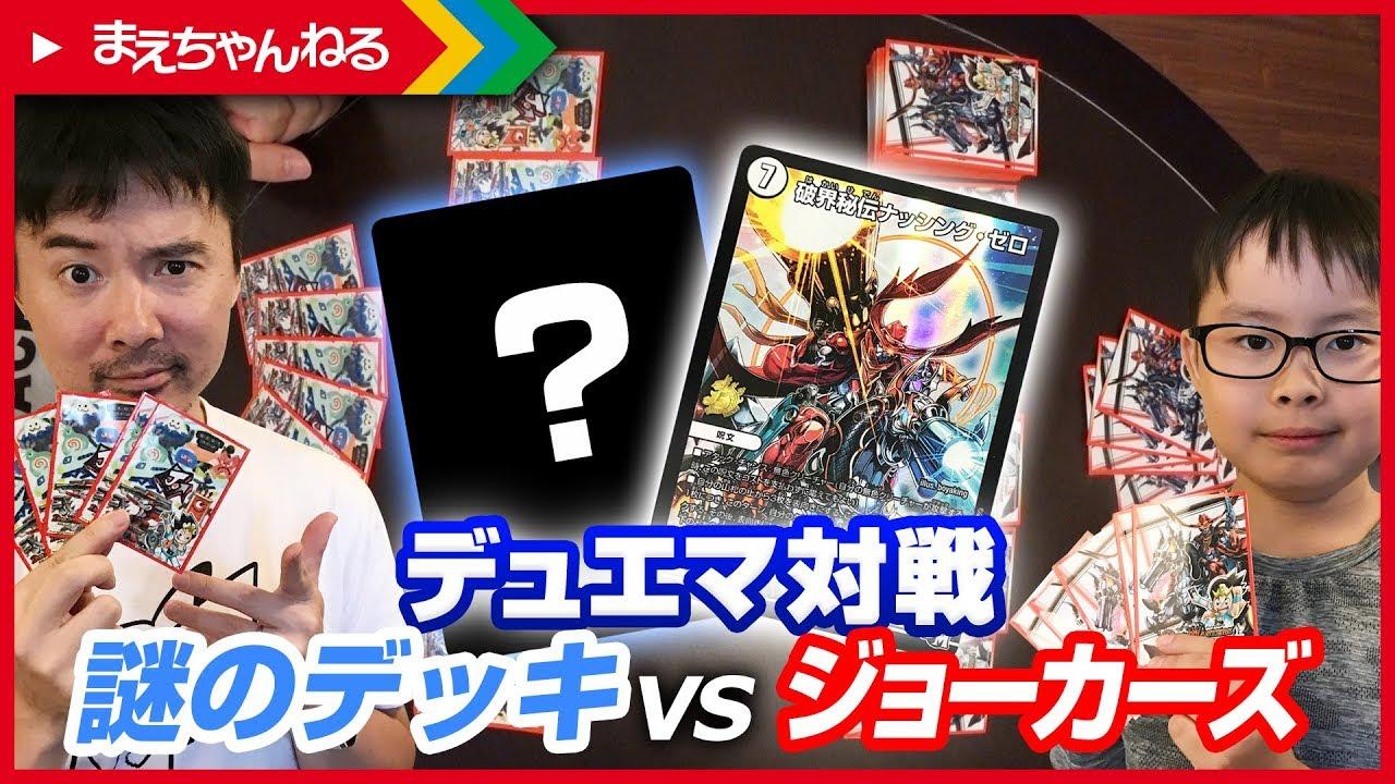 【デュエマ】一触即発の謎デッキ vs ジョーカーズ Duel Masters   まえちゃんねる