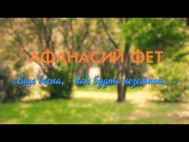 Изображение предпросмотра прочтения – АлинаСуетина читает произведение «Ещё весна, - как будто неземной» А.А.Фета