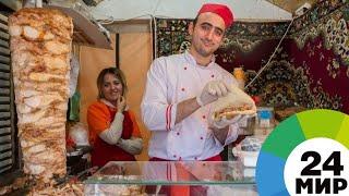 Глобальная шаурма: как мясо на гриле готовят в разных странах - МИР 24