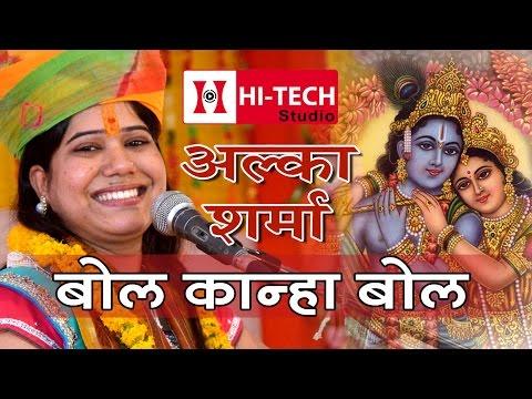 Alka Sharma I Bol Kana Bol Galat Kam I  बोल कान्हा बोल गलत काम I New Bhajan 2015