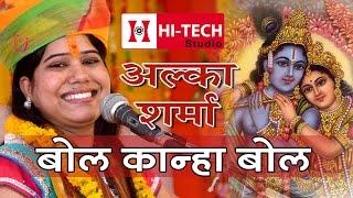 New Bhajan 2015 II  Alka Sharma  II  Bol Kana Bol Galat Kam