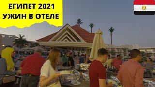 Египет 2021 И СНОВА ОЧЕРЕДИ УЖИН в отеле Xperience Kiroseiz Parkland и Kiroseiz Premier