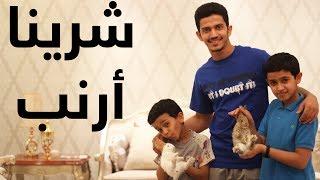 شرينا حيوان أليف || Pets Vlog