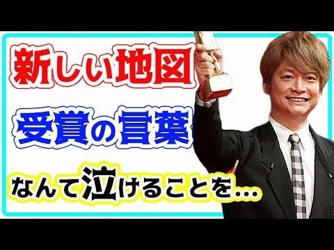 【香取慎吾】「新しい地図」草なぎ剛、稲垣吾郎らと受賞!なんて泣ける言葉を・・・