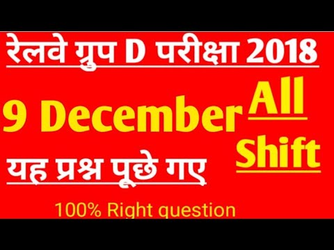 Rrb group d 9 December All Shift question paper ll full Analysis ll