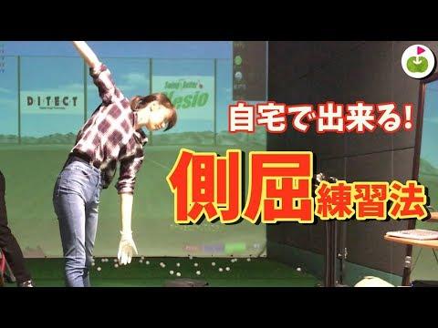 「側屈」を使って縦回転のスイングを習得する!【森守洋プロとスイング改造】