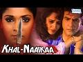 Khal-naaikaa (hd) (with Eng Subtitles) - Jeetendra | Jaya Prada | Anu Agarwal | Mehmood | Varsha video