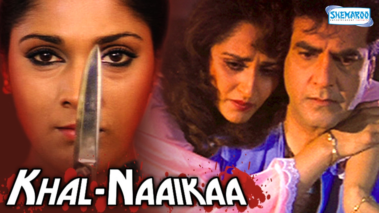 Download Khal-Naaikaa (HD) Jeetendra | Jaya Prada | Anu Agarwal - Hindi Full Movie (With Eng Subtitles)