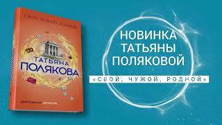 Буктрейлер по книге Татьяны Поляковой «Свой, чужой, родной»