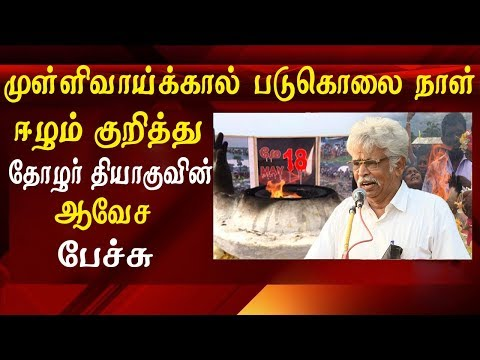 Latest tamil news live ஈழம் mullivaikal  may 18 thozar thiyagu speech about prabhakaran   ஈழம், may 18,mullivaikal, prabhakaran,   for tamil news today news in tamil tamil news live latest tamil news tamil #tamilnewslive sun tv news sun news live sun news   Please Subscribe to red pix 24x7 https://goo.gl/bzRyDm  #tamilnewslive sun tv news sun news live sun news