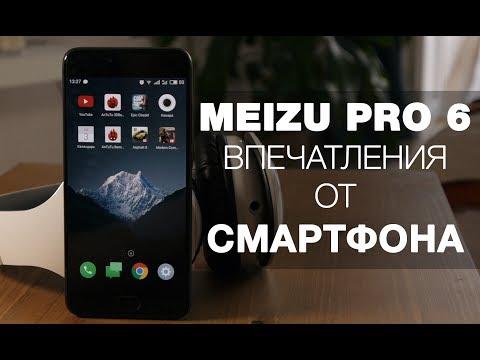 Meizu Pro 6 — полный обзор прошлогоднего флагмана