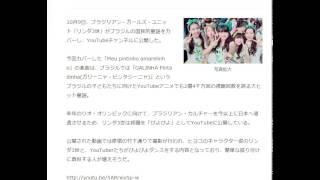 リンダ3世が原宿でぴよぴよダンス! 2015年10月10日 6時0分 Girls News ...