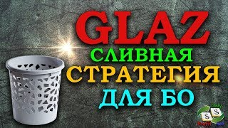 GLAZ (ГЛАЗ) - СЛИВНАЯ СТРАТЕГИЯ ДЛЯ БИНАРНЫХ ОПЦИОНОВ. FINMAX / BINOMO / OLYMP TRADE / IQ OPTION