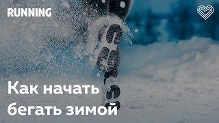 Как начать бегать зимой. Макс Журило в Лектории I Love Supersport