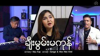 မီးမီးခဲ၊ စံပီး [ ချီးမွမ်းမကုန် ] Mee Mee Khel, Sangpi | Distancing Version