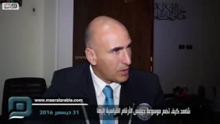 مصر العربية | شاهد كيف تضم موسوعة جينيس الأرقام القياسية إليها