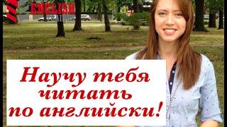 Как научиться читать по английски? Научу читать за 15 уроков! Английский язык.(Учи английский бесплатно: http://irina-kolosova.com ------------------------------------------------------------------------ МОЙ ИНСТАГРАМ: http://instagram.com/..., 2014-08-30T17:13:02.000Z)