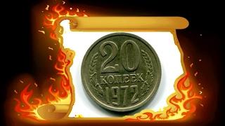 Редкая и дорогая монета 20 копеек 1972 года СССР цена  стоимость  монеты нумизматика
