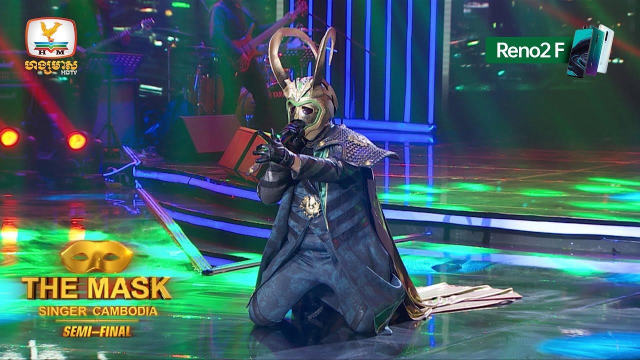 អ្នកចម្រៀងកំបាំងមុខអទិទេព - The Mask Singer Cambodia វគ្គពាក់កណ្តាលផ្តាច់ព្រ័ត្រ ពូលA