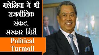Malaysian PM Resigns ISushmitaDev ने थामा TMC का हाथ,केंद्रीय मंत्रियों ने निकाली Jan Ashirwad Yatra