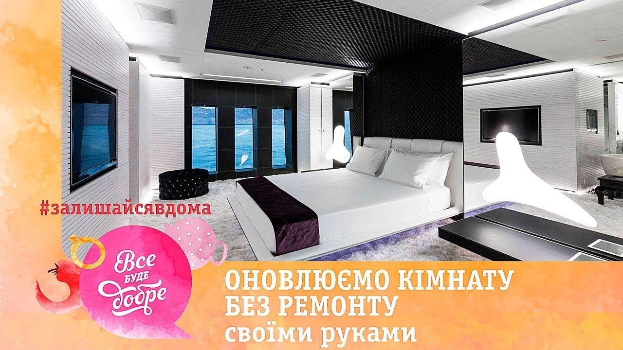 Обновляем комнату своими руками | #ЗалишайсяВдома #ОставайсяДома
