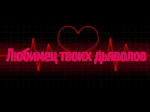 Аниме клип: Любимец твоих дьяволов;История любви: