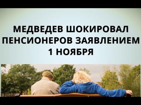 Медведев шокировал пенсионеров заявлением 1 ноября