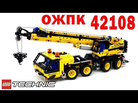 Лего Техник 42108 ОЖПК Очередной Желтый Передвижной Кран ОБЗОР