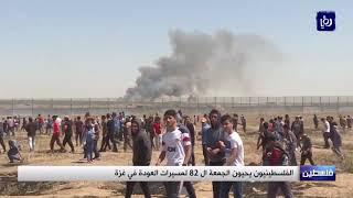 الفلسطينيون يحيون الجمعة الـ 82 لمسيرات العودة في غزة (8/11/2019)