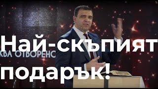 Gambar cover Най-скъпият подарък! - Пастор Николай Марков