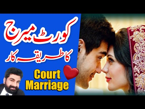 Procedure of Court Marriage in Pakistan - Legal Advice for Marriage in Lahore, Karachi & Islamabad