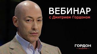 Вопрос-ответ. Прямой эфир с Дмитрием Гордоном для студентов его Академии. 22.06.2021