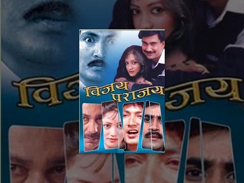 Bijay Parajay || Nepali Movie || बिजय पराजय