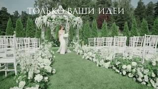 Свадьба. Загородный клуб ARTILAND