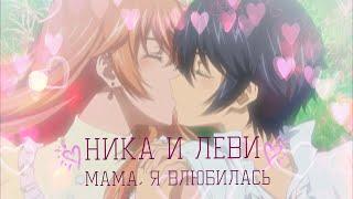 Ливиус и Ника-||Мама, я влюбилась в него||(Аниме клип)